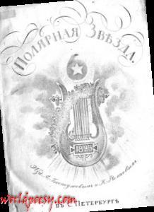 Полярная_звезда_на_1823_год._Гравированный_титульный_лист