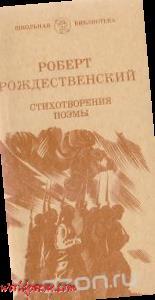 инструментом роберт рождественский стихи чемпионат по борьбе раннем этапе