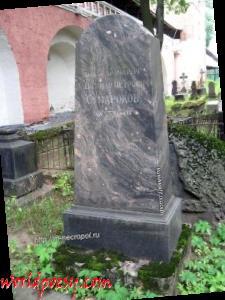 могила
