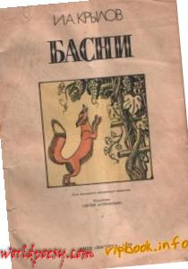1383516666_krylov-i.-a.-basni1