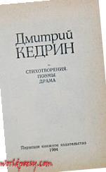 151px-Кедрин_Дмитрий_Пермь_титул