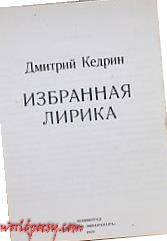 167px-Кедрин_Дмитрий_Детлит_1979_титул