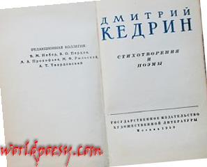 297px-Кедрин_Дмитрий_сов.поэт_1959_титул
