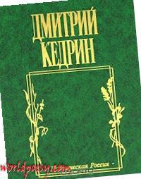 Dmitrij_Kedrin__Russkie_stihi