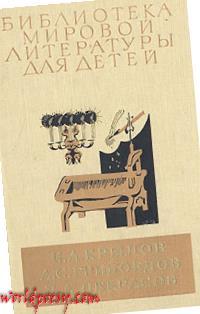 I._A._Krylov_A._S._Griboedov_N._A._Nekrasov__Izbrannye_sochineniya