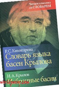 I._A._Krylov_R._S._Kimyagarova__Slovar_yazyka_basen_Krylova._Izbrannye_basni