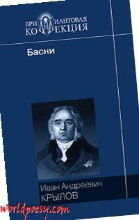 I._A._Krylov__I._A._Krylov._Basni._Pesy
