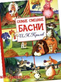 I._A._Krylov__I._A._Krylov._Samye_smeshnye_basni