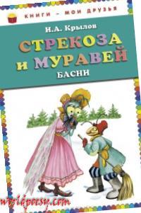 I._A._Krylov__Strekoza_i_muravej._Basni