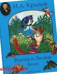 I._A._Krylov__Vorona_i_Lisitsa._Basni