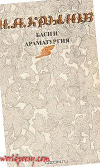 Ivan_Krylov__Basni._Dramaturgiya