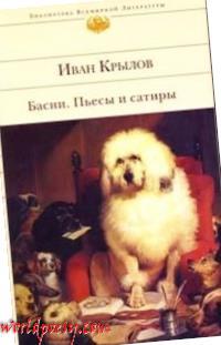 Ivan_Krylov__Basni._Pesy_i_satiry