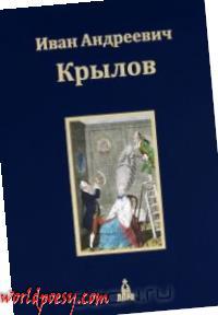 Ivan_Krylov__I._A._Krylov._Sobranie_sochinenij._V_3_tomah._Tom_2._Pesy
