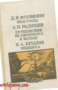 Ivan_Krylov__Ivan_Krylov._Basni — копия