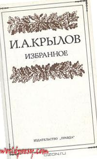 Ivan_Krylov__Izbrannoe