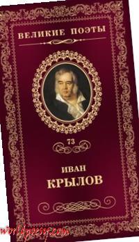 Ivan_Krylov__Izbrannoe1