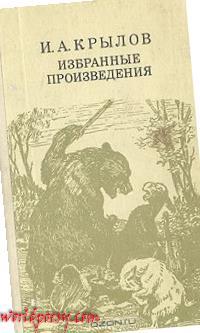 Ivan_Krylov__Izbrannye_proizvedeniya