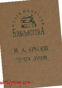 Ivan_Krylov__Pochta_duhov_ili_Uchenaya_nravstvennaya_i_kriticheskaya_perepiska_a