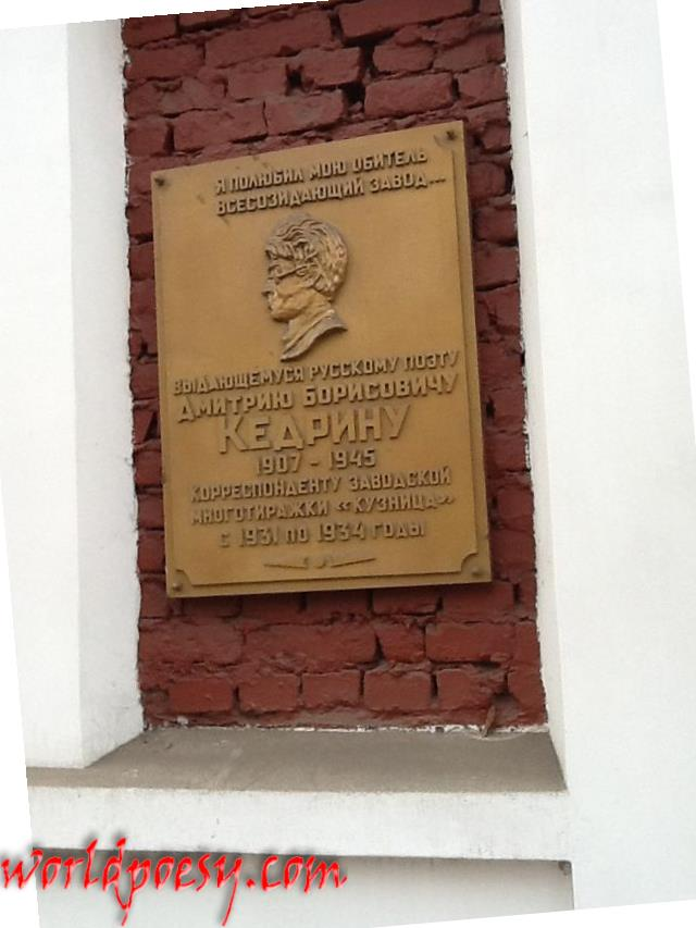 Kedrin_D.B._(memorial_plaque,_Mytischi,_Koloncova_Street,_bild.2,_Metrovagonmash)