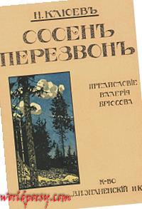 N._Klyuev__Sosen_perezvon