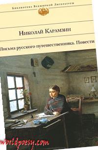 Nikolaj_Karamzin__Pisma_russkogo_puteshestvennika._Povesti