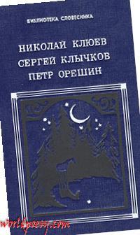 Nikolaj_Klyuev_Sergej_Klychkov_Petr_Oreshin__Izbrannoe