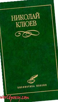 Nikolaj_Klyuev__Izbrannoe