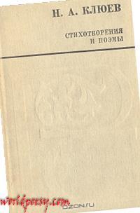 Nikolaj_Klyuev__N._A._Klyuev._Stihotvoreniya_i_poemy