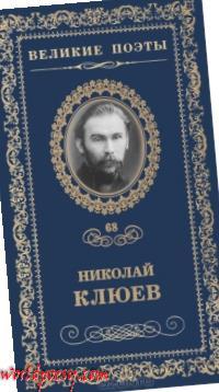 Nikolaj_Klyuev__Ognekrylaya_dusha