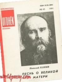 Nikolaj_Klyuev__Pesn_o_velikoj_materi