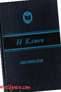 Nikolaj_Klyuev__Pesnoslov