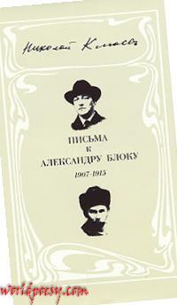 Nikolaj_Klyuev__Pisma_k_Aleksandru_Bloku._19071915