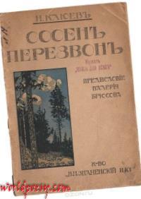 Nikolaj_Klyuev__Sosen_perezvon