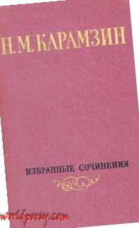 karamzin_2_64_