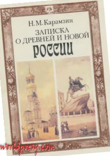 karamzin_zapiska_o_drevnej_i_novoj_rossii_1991