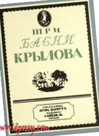krylov_tri_basni_siluety_narbuta_1913