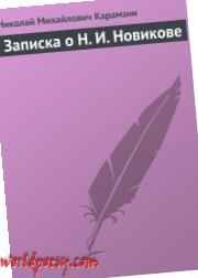 zapiska_o_n_i_novikove_nikolaj_karamzin0