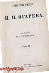 1320936152_stihi-n.-ogareva_1863