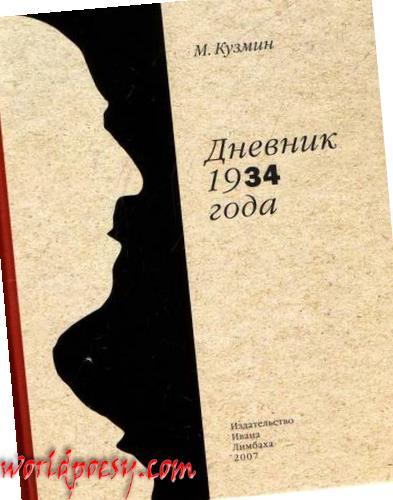 1_38_79дневник_1934