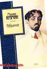 Mihail_Kuzmin__Izbrannoe