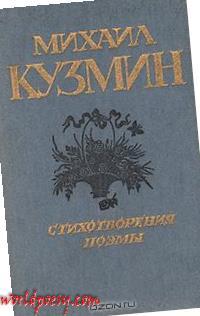 Mihail_Kuzmin__Mihail_Kuzmin._Stihotvoreniya._Poemy