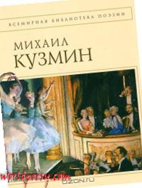 Mihail_Kuzmin__Mihail_Kuzmin._Stihotvoreniya