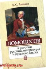 aksakov_lomonosov_v_istorii_russkoj_literatury_i_yazyka_2011