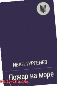 Pozhar_na_more